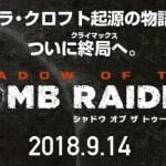 PS4/XB1/PC『シャドウ オブ ザ トゥームレイダー』日本でも9月14日に発売決定!