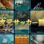 PS4/Switch/iOS/Android『イナズマイレブン アレスの天秤』TVCM「超次元サッカー開幕編」公開!