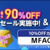 【PS Store】最大90%OFFの大規模セール「ゲームウィークキャンペーン2018」開始!10%OFFカート割引クーポンも配布