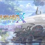 3DS『世界樹の迷宮X(クロス)』新職業「ヒーロー」は万能タイプ、初のワールドマップ採用、シリーズ最大のボリュームなど開発者インタビュー情報