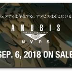 PS4/PC『ANUBIS ZONE OF THE ENDERS:M∀RS』9月6日発売決定!PS4体験版が近日配信へ(更新:最新トレーラー&限定版など製品情報を掲載)