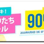 【PS Store】最大90%OFF「ドキドキ!女神たちセール」スタート!PS4『アイマス ステラステージ』やPS4『ガルパンードリームタンクマッチ』などが対象