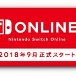 """任天堂、9月正式スタートの「Nintendo Switch Online」で""""セーブデータお預かり""""(クラウドセーブ)を提供!"""