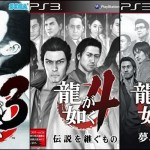 『龍が如く』シリーズ「3」「4」「5」のPS4リマスター版が発売決定!『3』は8月9日にリリース予定(※更新)