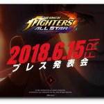『THE KING OF FIGHTERS ALL STARS』さまざまな情報を初公開する「プレス発表会」が6月15日に開催決定!生配信も実施