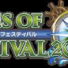 【TOF2018】『テイルズオブ』シリーズ最新作が家庭用ゲーム機向けに開発中!