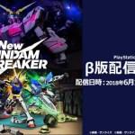 PS4版『Newガンダムブレイカー』を一足早くプレイ可能!明日6月13日よりβ版が配信決定!