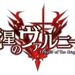 コンパイルハートのPS4向け新規RPG『竜星のヴァルニール』発売日は10月11日。戦闘は全て空中戦、日本ファルコム『軌跡』シリーズとのコラボなど新情報