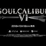 『ソウルキャリバーVI』発売日決定!PS4/XB1版が10月18日、Steam版が10月19日。ストーリーモード「ソウルクロニクル」紹介トレーラーも公開に(※更新)