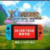 スローライフも楽しめるアクションADV『Yonder 青と大地と雲の物語』Switch版が7月5日配信開始!写真モードやコラボ衣装の追加要素あり。アナウンスムービーも公開に
