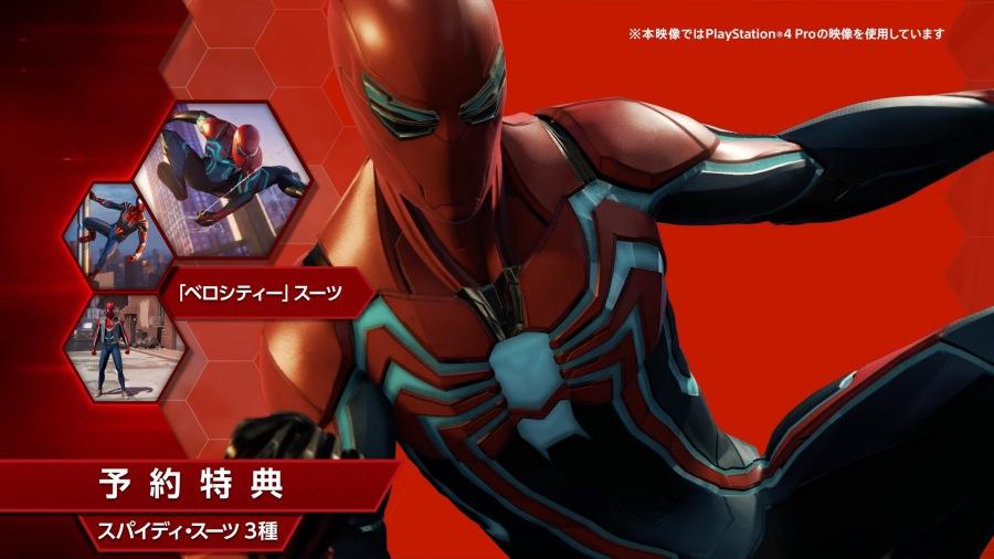 『Marvel's Spider-Man』限定特典「ベロシティー・スーツ」を紹介 ...