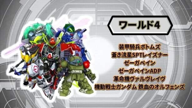 スーパーロボット大戦DD 181119-06