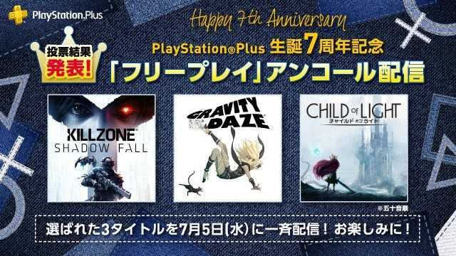 PlayStation Plus: annunciati i giochi gratuiti del mese di luglio in Giappone