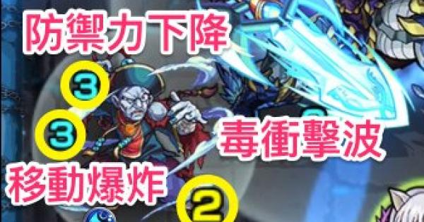 【怪物彈珠】戊戌柴美【究極】關卡攻略及對應角色 - GameWith
