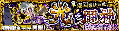 怪物彈珠攻略首頁 - 遊戲聯合(遊聯)