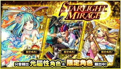 【怪物彈珠】Starlight Mirage轉蛋模擬器 - GameWith