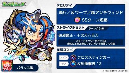 【怪物彈珠】4月9日怪物彈珠日本版速報統整 - GameWith