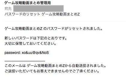 パスワードリセット方法/パスワードリセットメール