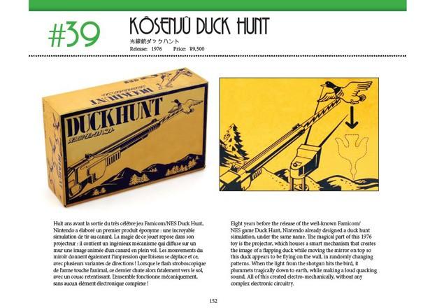 Duck Hunt? Da war doch mal was? (Foto: Funstock)