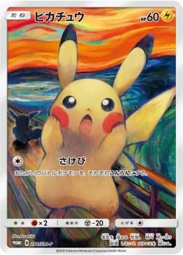 Pokémon Der Schrei. (Foto: Pokémon Company)