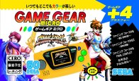 Game Gear Micro Gelb. (Foto: SEGA)