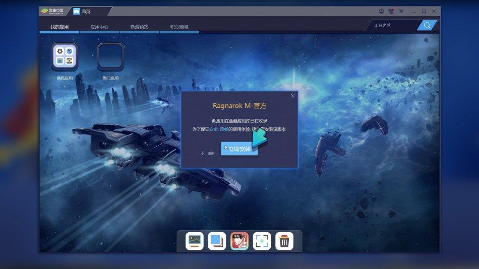 How to Play Ragnarok M Eternal Love in 60FPS using Bluestacks CN 3