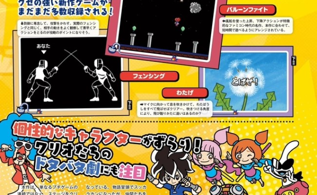 New Magazine Scans Show Off New Artwork For Warioware Gold