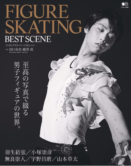 FIGURE SKATE BEST SEANE