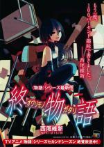 Best Fall 2015 Anime