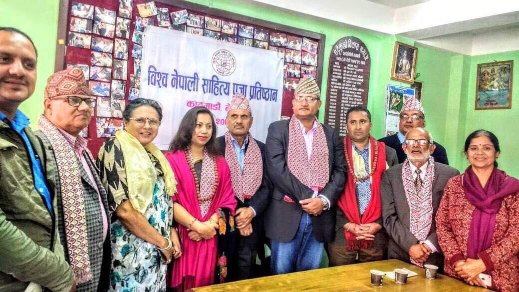 विश्व नेपाली साहित्य प्रज्ञा प्रतिष्ठानको शुभकामना आदानप्रदान तथा सष्ट्रा सम्मान सम्पन्न