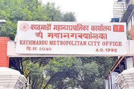 काठमाडौं महानगर : ब्याजको लोभले  विकास बजेट बैंकमा