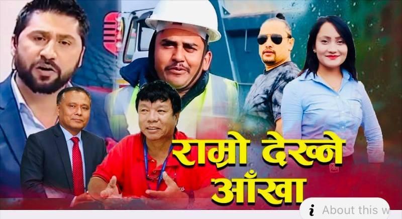 सीता केसी र रामु खत्रीले ल्याए रवि, धुर्मुसदेखि कुलमान र महाविरलाई समेटेर नयाँ गीत