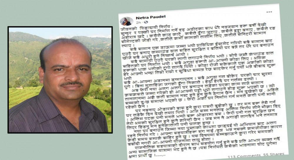 नेकपा ओली समूहका केन्द्रीय सदस्यले लिए राजनीतिबाटै संन्यास