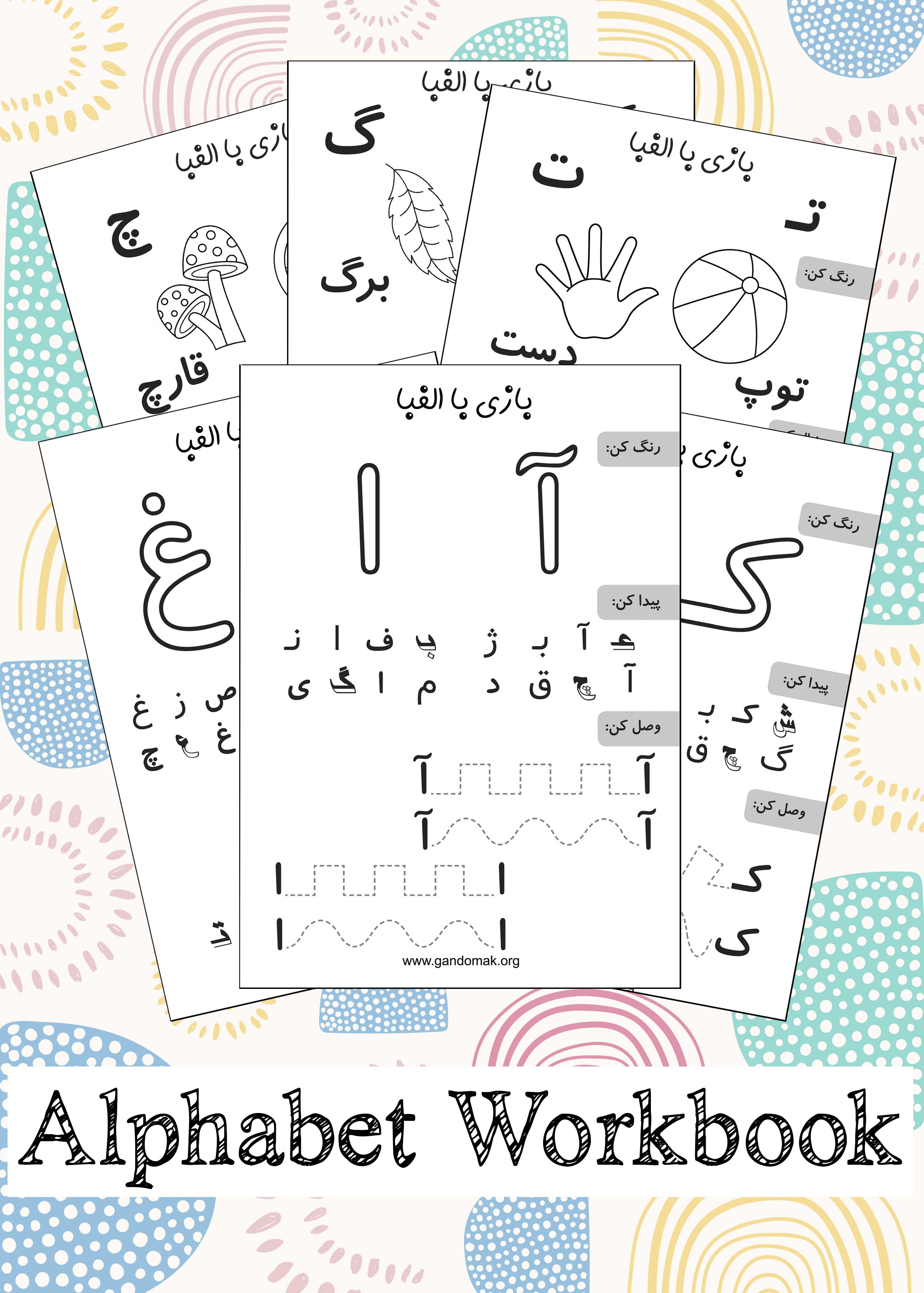 Persian Alphabet Workbook