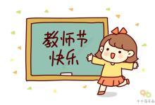 祝大家教师节快乐?