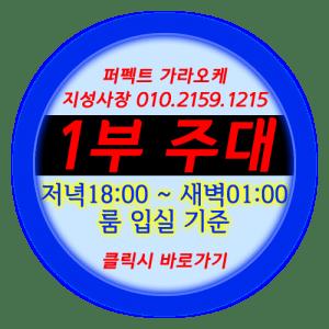 퍼펙트 가라오케 주대