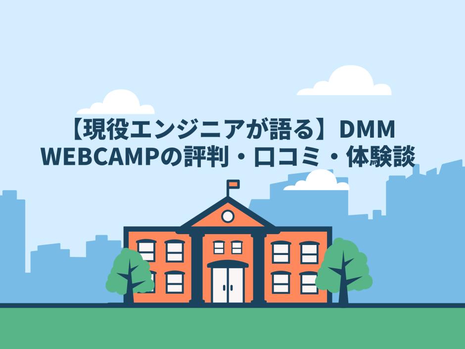 【現役エンジニアが語る】DMM WEBCAMPの評判・口コミ・体験談