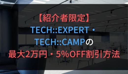 【最大2万円・5%OFF!】テックエキスパート・テックキャンプを安く受講できる割引方法!