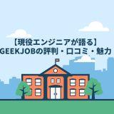 【現役エンジニアが語る】GEEKJOBの評判・口コミ・魅力