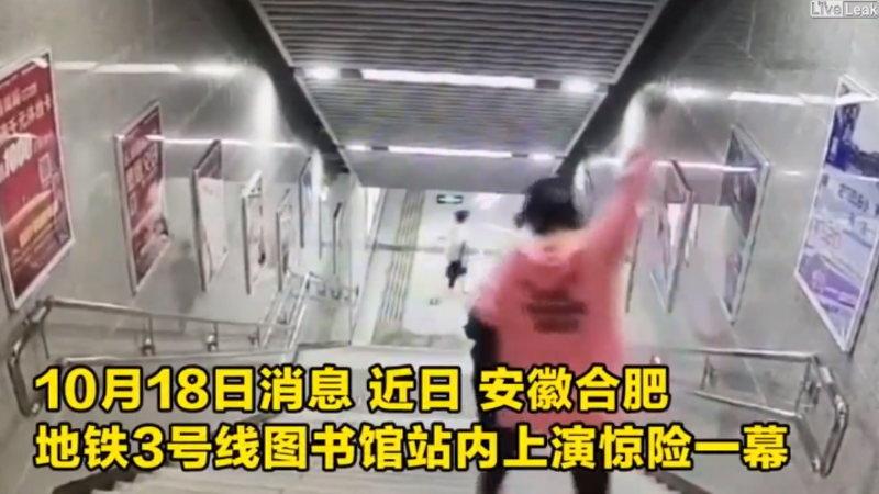 中国の地下鉄の階段でスマホを見ながら歩いていた女性が落ちてしまう。