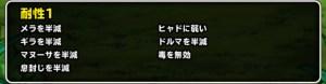 DQMSL 攻略,DQカーニバル,ドラクエ3,ヒドラ,とくぎ,お勧め,☆4,新生転生,