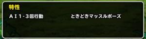 DQMSL 攻略,カンダタのアジト,カンダタ,☆4,とくぎ,ステータス,おすすめ,