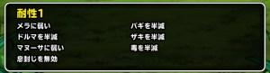 DQMSL 攻略,グレートライドン,新生転生,とくぎ,お勧め,☆4,特性