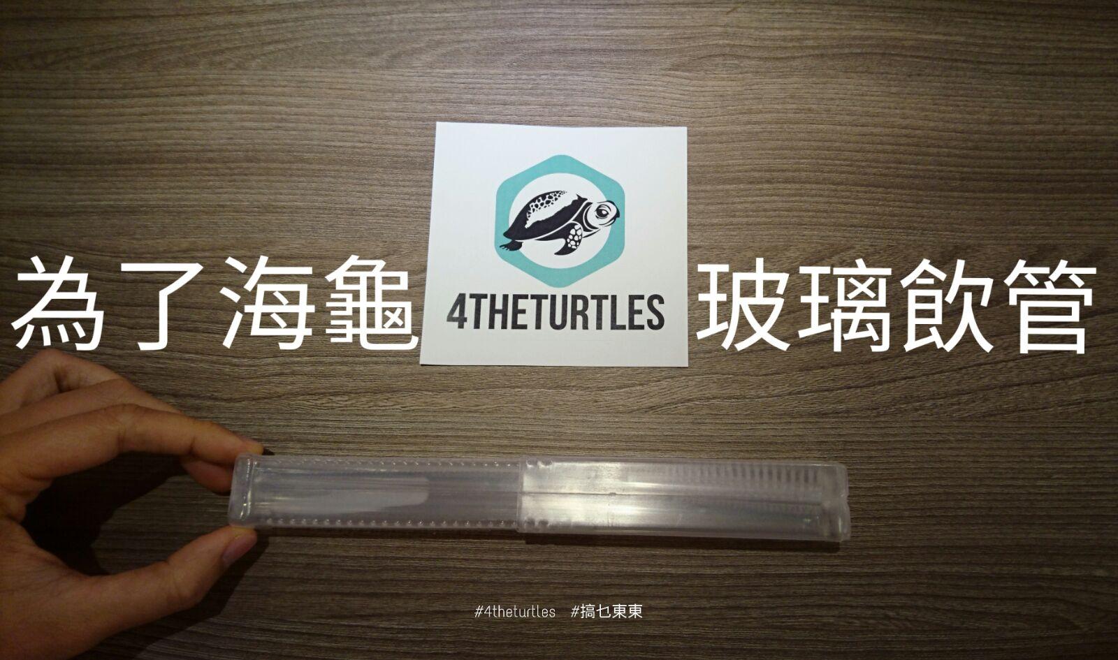 為了海龜 玻璃飲管 ( 單支粗 )