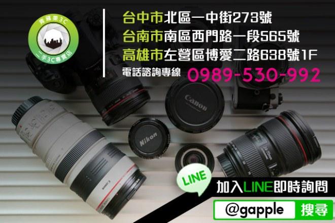 青蘋果3C