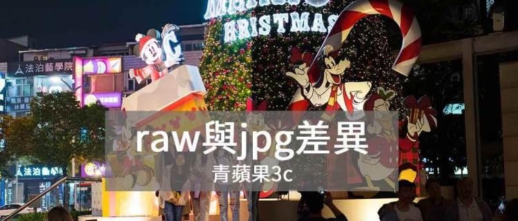 RAW與JPG