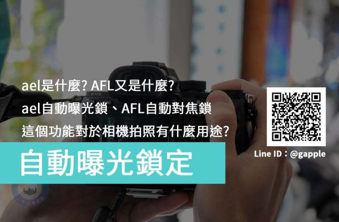 AEL是什麼