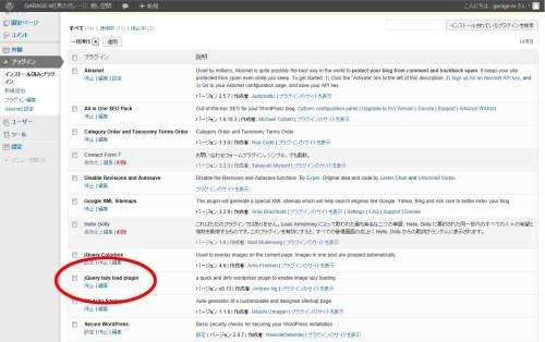 WordPress画面のスクロールに合わせて画像を読み込んでくれる「jQuery Image Lazy Load WP」設定
