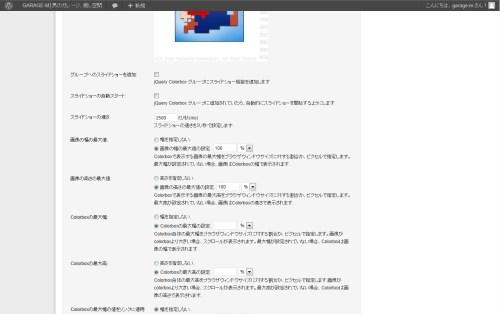 WordPressで画像をにゅっ!表示してくれる「jQuery Colorbox」設定