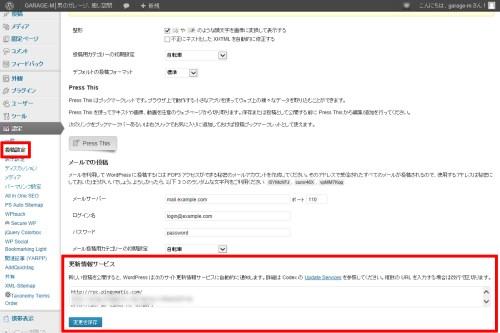 WordPressでPing送信してSEO対策「更新情報サービス」設定